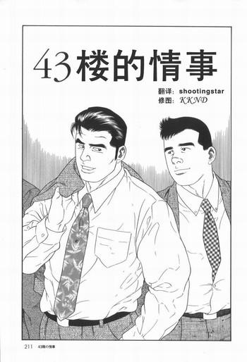 43 cover