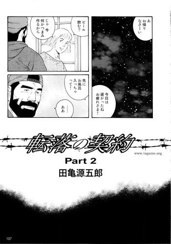 genryu chapter 2 cover