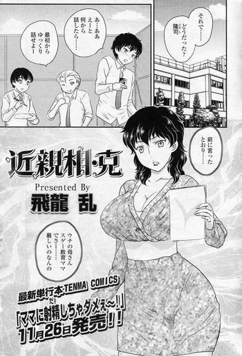 kinshinsou katsu cover