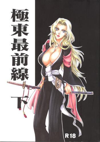 kyokutou saizensen ka cover