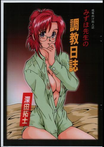 mizuho sensei no choukyou nisshi cover