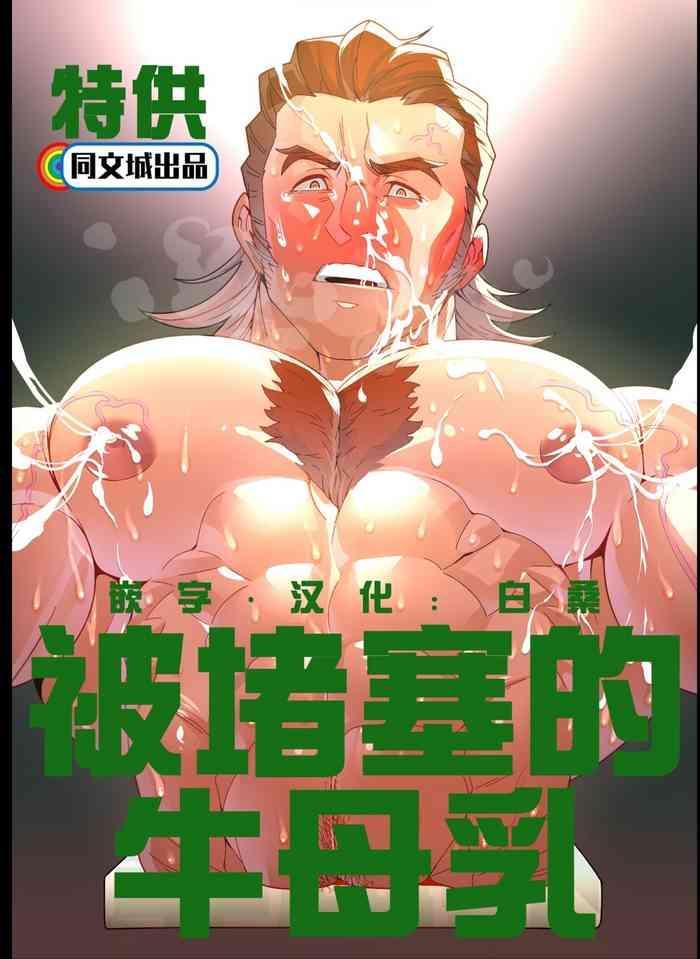 tsukkae ushi bonyuu cover