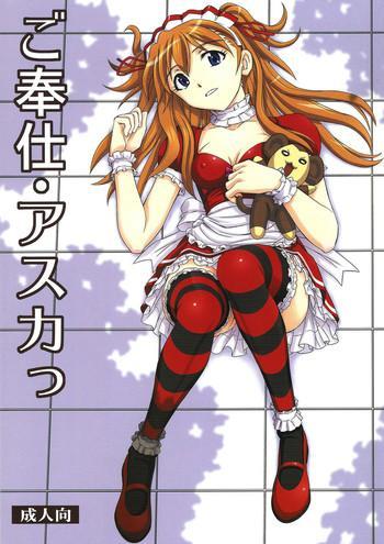 gohoushi asuka cover