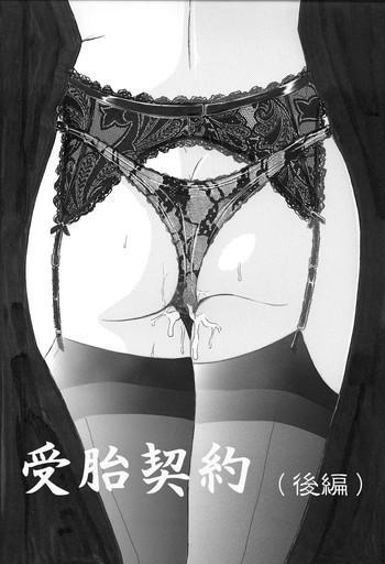 buraindogatei hitoduma comic jutai keiyaku ch2 cover