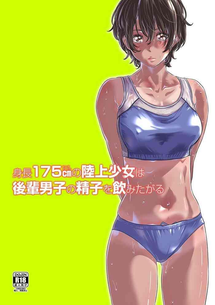 shinchou 175cm no rikujou shoujo wa kouhai danshi no seishi o nomitagaru cover