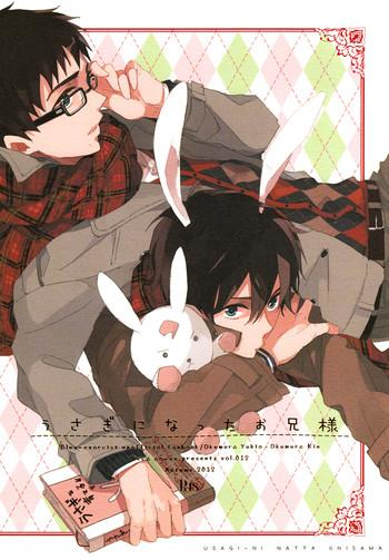 usagi ni natta oniisama my brother became a rabbit cover
