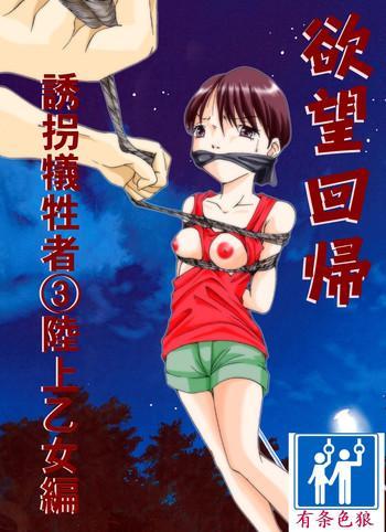 yokubou kaiki dai 179 shou cover
